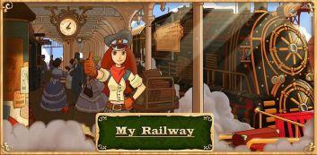 私の鉄道 - 鉄道