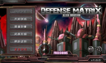 Defensa Matrix: Alien Invasion
