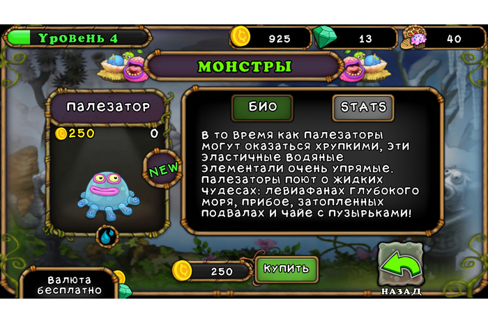 Пеенето ми Monsters