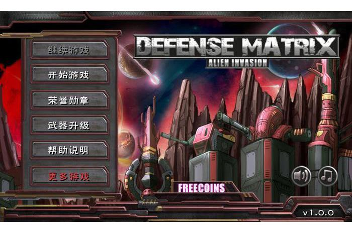 Defense Matrix: Alien Invasion