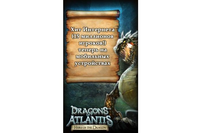 Atlantis Dragons