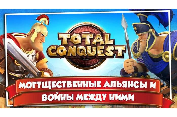 Total Conquest (Conquest of Rome)