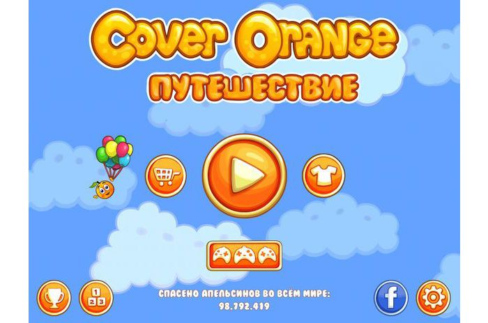 Cover Orange: Putovanje