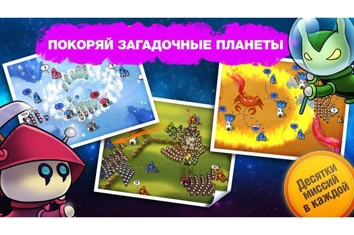 Гъби Wars: Space (Mushroom War: Space)